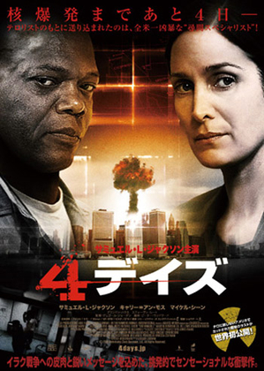 Poster_4days