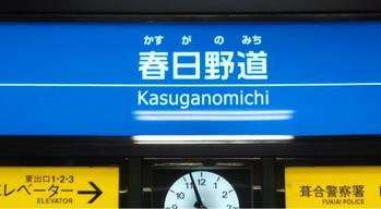 Kasuganomichi