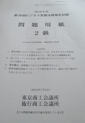 2016070307