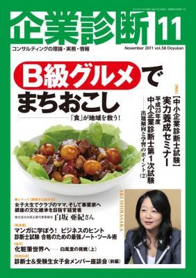 雑誌「企業経営」11月号を読んで