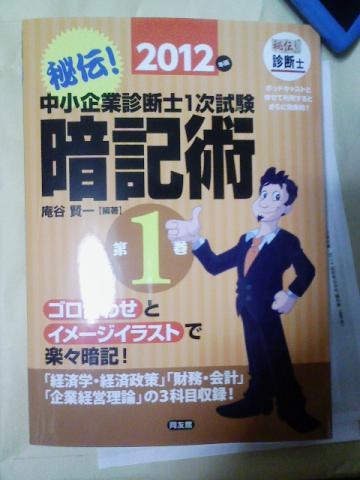 『2012年版秘伝!中小企業診断士1次試験暗記術』サイン本当選!