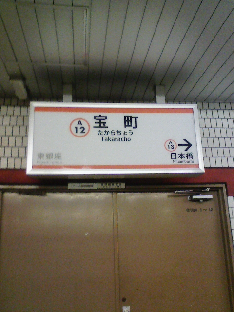 東京めぐりんその1