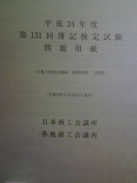 第131回簿記検定