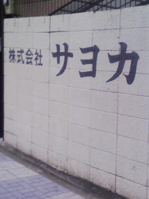 大阪らしいネーミング