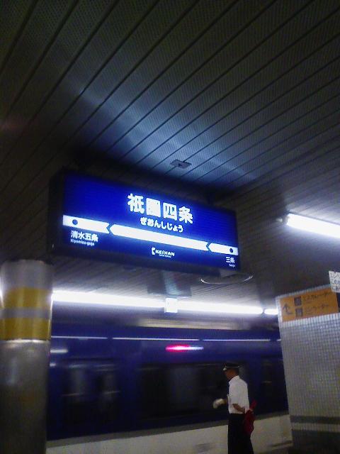 京都へ行くの巻